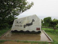 潮風の休憩所横に「潮岬・本州最南端の碑」があります