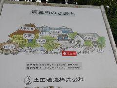 13時半に下山し、昼を食べてから「誉國光」を造っている土田酒造さんを見学。