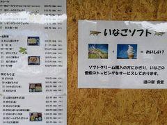 「道の駅 ふるさと豊田」には、いなごソフトはあるけどとうもろこしはない。  とうもろこし畑の中の店で買っておけばよかったー!