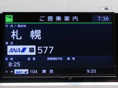 神戸8:25発 NH577便にていざ出発。