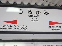 博多からおよそ2時間で長崎の一つ手前の浦上駅に到着です 平和公園や原爆資料館に行く場合、浦上で下車した方が近いです