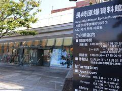 そこから徒歩5分 長崎原爆資料館にも立ち寄りました