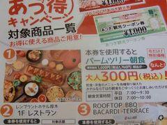 厚木市独自のあっ得キャンペーンが実施されていて、宿泊すると千円分の観光券が貰える。