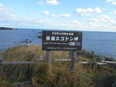 スコトン岬には民宿もありました。