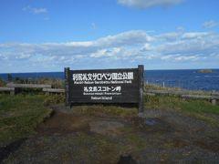 最初に私たちはスコトン岬を訪ねます。  スコトン岬は北海道礼文郡礼文町にある岬です。  「須古頓(スコトン)岬」と漢字で表記される こともあります。  スコトンとは、アイヌ語で、 シコトン(大きな谷)・トマリ(入江)= 「大きな谷にある入江」という意味、 または、アイヌ語で「夏の集落」という意味 だそうです。