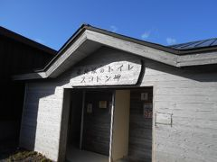 スコトン岬にある最北端のトイレです。 ピースサインをして記念撮影をする観光客が 多いそうです。