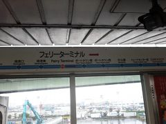 地下鉄を乗り継いで大阪南港のフェリーターミナル駅に到着。