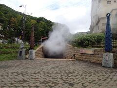 泉源公園に立ち寄ります。