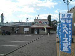 記念館横に、小さな小さな売店がある。