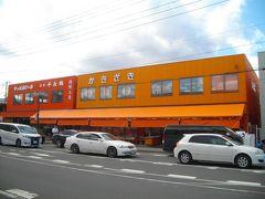 一旦、余市駅前に戻り、余市の観光スポットとして紹介されている、柿崎商店へ。海鮮から、食品等のお店。思いのほか広い。イカなど箱買いする地元の方の御用達。