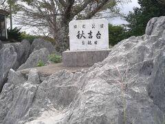 楽しみにしていた美祢市の秋吉台に。 一番秋吉台を楽しみにしていたのに、時間が短すぎた!!!残念!!!