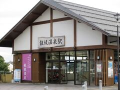 福島交通の飯坂温泉駅です。