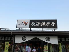 愛知の自宅まであと1時間弱です。 最後の休憩地、長篠設楽原サービスエリア。  以上でした。