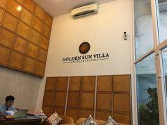 ゴールデン サン ヴィラ ホテル
