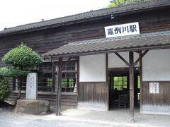 途中にあった嘉例川駅。奥さんがここは駅弁が有名なのよと教えてくれました