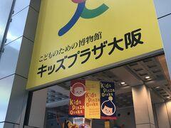日ー月の宿泊だったのでオットはホテルから仕事へ。私はムスコとキッズプラザ大阪で子供サービス。