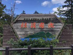 一旦サイクリングロードを離れて、一般道のゆるやかな登りを進むと、姫沼園地に到着。