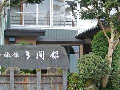 2日目の宿は多聞館。  GoToトラベルで4人2食付きバストイレ無しで 31900 円→20735円 と連休中なのに良心的。