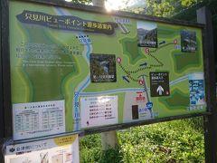 ◆「只見川第一橋梁のビューポイント」の案内板。  ここは、「道の駅 尾瀬街道みしま宿」の近く。