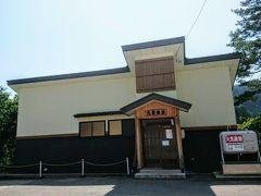 ◆「大塩温泉」の共同浴場着  10:38着