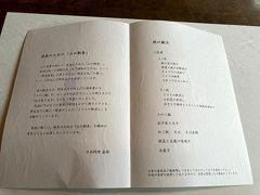 翌日。 最終日は日本料理「嘉助」にて 朝ごはんをいただきました。