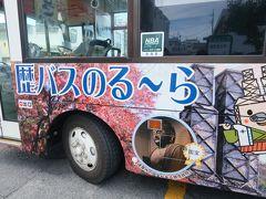 駅まで戻りました。お次は韮山反射炉に行きます。 伊豆長岡駅から韮山方面へ観光へ行くには、この歴バスのる~らかタクシーしかありません。のる~らは巡回バスなのですが、一方通行の巡回であり、しかも終バスが14時20分と早いです。乗ったら、帰りはHey,タクシー!するしかありません。  これから乗るバスはまさに終バスなので、運転手さんから「これ最終なんだけどい~い?」と言われましたが、重々承知しているので乗り込みます。 特定の区間ごとに決められた運賃はなく、1日乗車券(¥300)のみでの乗車となります。1回乗るだけだと割高に感じますが、この乗車券で韮山反射炉の入館券が200円割引になるので、お得と言えましょう。