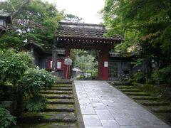 金谷ホテル歴史館バス停まで一気に降りてきました。最終日の観光スタートです。先ずは大谷川の方へ下っていきます。 浄光寺というお寺に来ました。