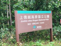 ココ自体が国立公園とのことでした。