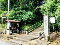 「狭山観音霊場 第22番 横龍山吉祥院」 入口には庚申塚と馬頭観音があります。