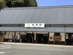 吉野駅到着