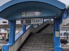 大阪港駅。 先程まで雨が降っていた様です。