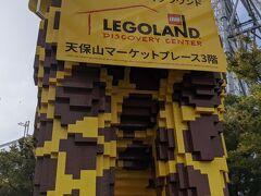 レゴランド? 大阪にあること自体知りませんでした。