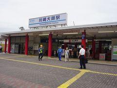 ●京急 川崎大師駅  京急川崎駅で乗り換えて、川崎大師駅までやって来ました。