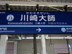 ●川崎大師駅サイン@川崎大師駅  駅の開業は、1899年。 大師電気鉄道の駅として開業しました。 現在の京急の元となった会社です。 京急川崎駅に向かいます。  さて、川崎駅に戻ります。