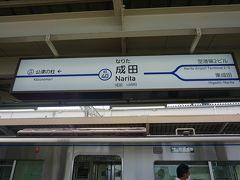 ●京成成田駅サイン@京成成田駅  うとうと、キョロキョロしながら、京成成田駅に到着です。