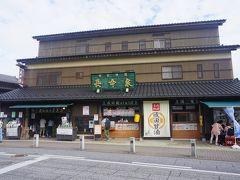 ●長命泉@成田山参道  相方と合流をして、成田山参道を散歩しました。 そして、ぶらりと寄ったのは、長命泉さん。