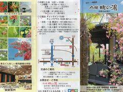 山桜桃の湯