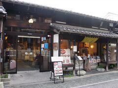 「毛利志満 長浜黒壁店」です。近江牛の焼き肉店です。 「近江牛巻」がたいへん美味しかったので、 いつかここでも食べてみたいなあ。