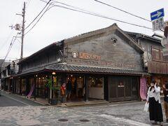 「黒壁五號館」黒壁スクエアの中心を構成する店舗です。
