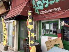 沖縄に来たから昼食は1000円でステーキかな?と思いましたが、ふと思い出してUターンして和タコスにやってきました(^-^) テイクアウトのみで営業してました。 良かった♪