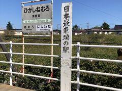 花咲線終点は根室駅ですが、そのひとつ手前の東根室駅が日本最東端の駅となります。