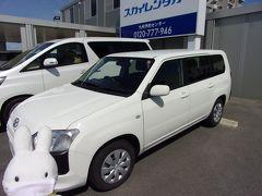 福岡空港に到着後、スカイレンタカーさんへ。 今回の旅の相棒としてこちらの商用車(笑)を借りてドライブを楽しみます。
