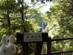 滝すぐ近くに行けるのかと思いきや、展望台?から眺める形。 結構遠くから眺める形です( ̄▽ ̄;)(笑)。