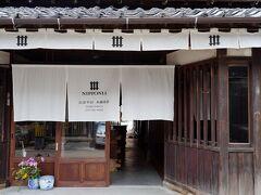 さらに歩いて行くと、白い暖簾が印象的な建物があった。 以前は、酒蔵だったもので、今は宿として利用されているらしい。 調べてみると、宿泊料は数万円とのことだ。