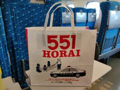 551蓬莱 JR京都駅店で豚まんを買って新幹線で帰りました。 ご覧頂きありがとうございました。