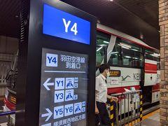 バスはYCAT(横浜シティエアターミナル)に到着。今回の旅行記はこれにて終了です。