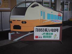 <鶴岡駅> ダッシュでレンタカーを返却、3分前に駅に到着しました。 ガソリン代は499円位、お店の人も(*_*;です。