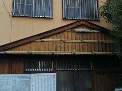 かつて公衆浴場だった、鷲の湯。 今は営業していなくて、湯村温泉には日帰り入浴施設がないそうです。