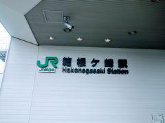 スタートは前回の終点箱根ヶ崎駅から。