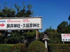 ここで初めて、狭井神社は「せまい」ではなく「さい」と読むことを知る。 三輪山に登るにはこちらの神社で入山手続きを行わなくてはいけません。
